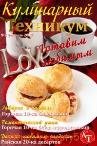 Второй выпуск журнала
