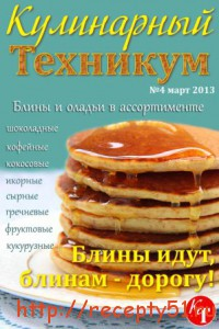 Четвертый выпуск журнала